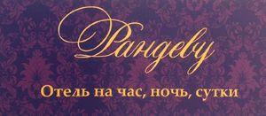 Рандеву на Артюхиной