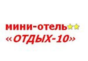 Отдых-10