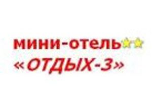 Отдых-3