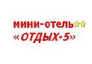 Отдых-5