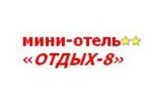 Отдых-8