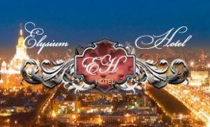 Отель Элизиум