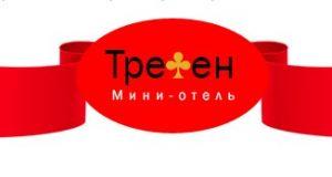 Отель Трефен